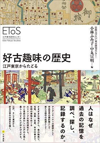 好古趣味の歴史: 江戸東京からたどる