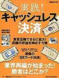 実践! キャッシュレス決済 (日経ムック)