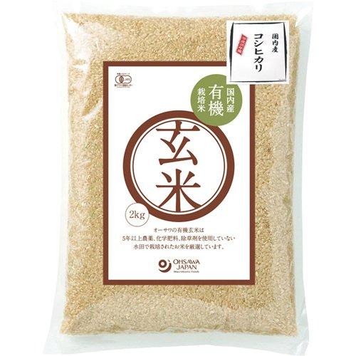 オーサワ 有機栽培米 玄米 国内産コシヒカリ 2kg
