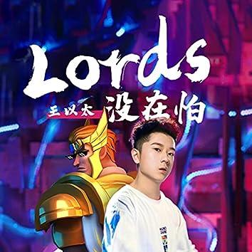 Lords沒在怕