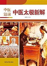 中医太极新解 (Chinese Edition)