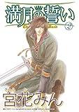満月の誓い 2巻 (ハーレクインコミックス)