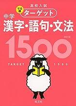 【無料アプリ対応】高校入試 でる順ターゲット 中学漢字・語句・文法1500 四訂版 (高校入試でる順ターゲット)
