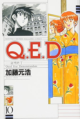 Q.E.D.証明終了(10) (講談社コミックス月刊マガジン)
