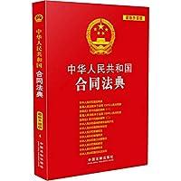 中华人民共和国合同法典:(2015升级版)