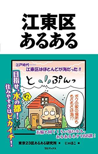 江東区あるある 東京23区あるある