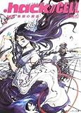 .hack//CELL〈Vol.2〉無限の解放 (角川スニーカー文庫)