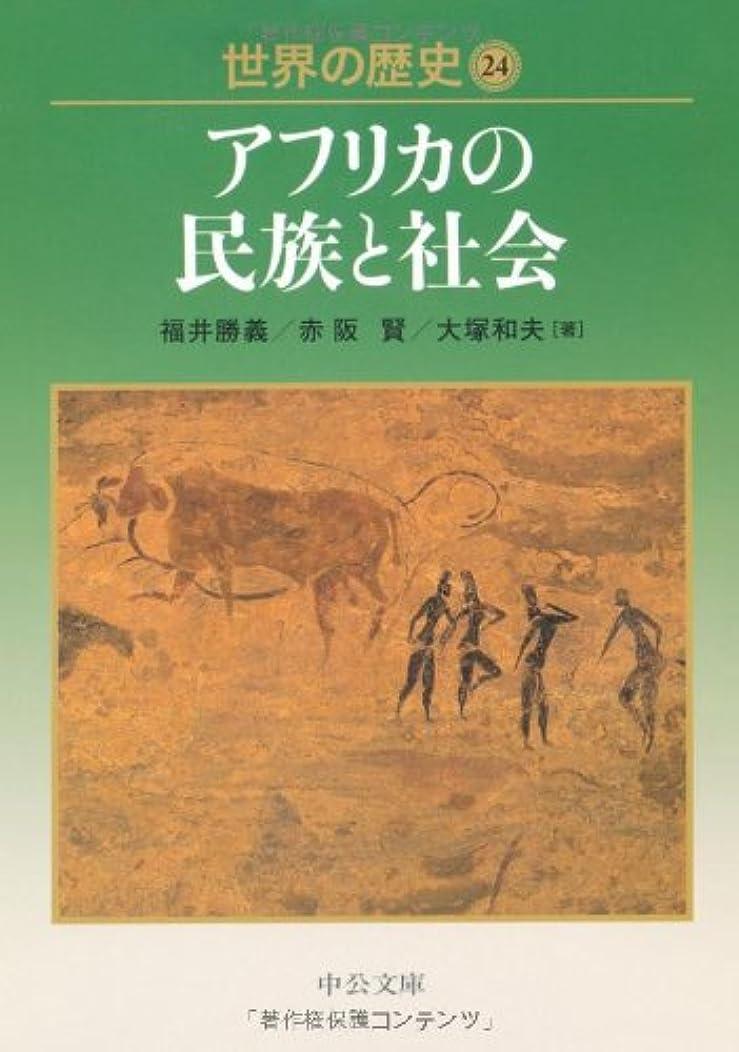 ガジュマル修道院リネン世界の歴史〈24〉―アフリカの民族と社会 (中公文庫)