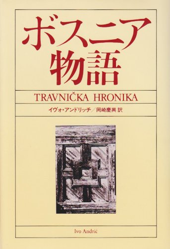ボスニア物語 (東欧の文学)