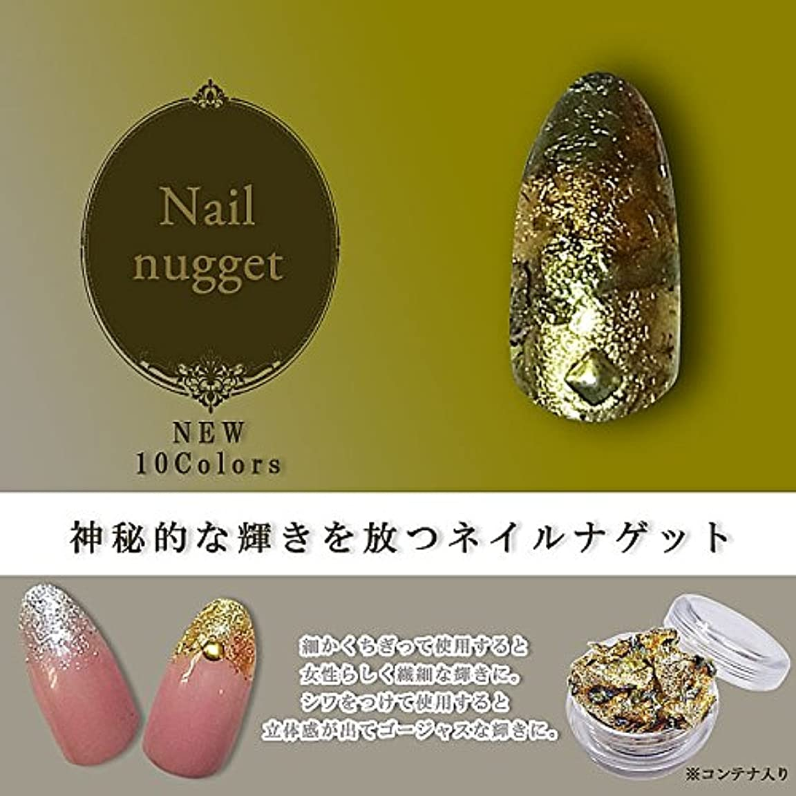 れるトマトシャーネイルナゲット(ネイルホイル) 金箔 銀箔 選べる全10色 (#02)