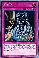 遊戯王 CBLZ-JP080-NR 《出目出し》 N-Rare