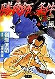 勝負師の条件 (2) 赤と青の風 (近代麻雀コミックス)
