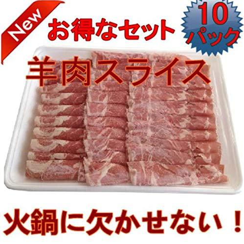 ラムしゃぶ 【10パックセット】 羊肉片 ラム肉薄切りスライス 300g×10 冷凍食品 しゃぶしゃぶ&火鍋