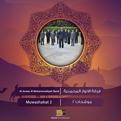 فرقة الانوار المحمدية