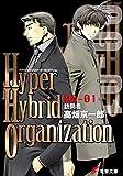 Hyper Hybrid Organization 00-01 訪問者 (電撃文庫)