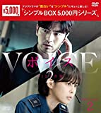 ボイス2~112の奇跡~ DVD-BOX2<シンプルBOX 5,000円シリーズ>[DVD]