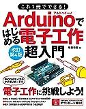 これ1冊でできる! Arduinoではじめる電子工作 超入門 改訂第4版