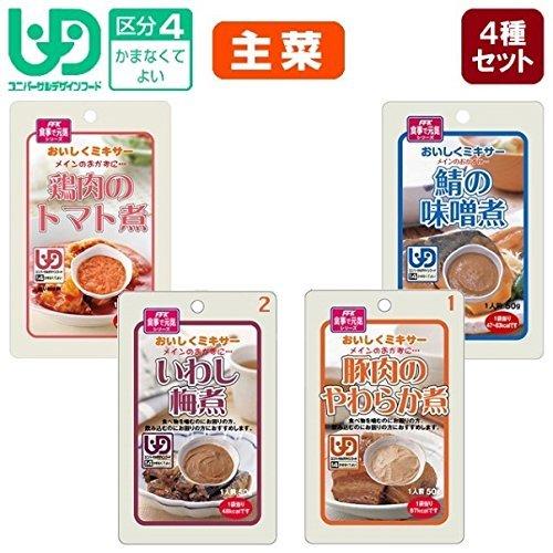 区分4 おいしくミキサー 主菜 4種セット(介護食UDF4 かまなくてよい)