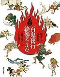 図説 百鬼夜行絵巻をよむ (ふくろうの本/日本の文化)