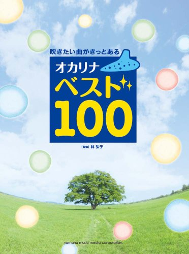 吹きたい曲がきっとある オカリナ ベスト100