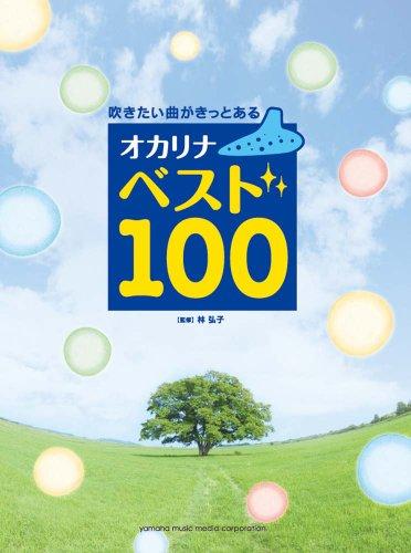吹きたい曲がきっとある オカリナ ベスト100 - 林 弘子