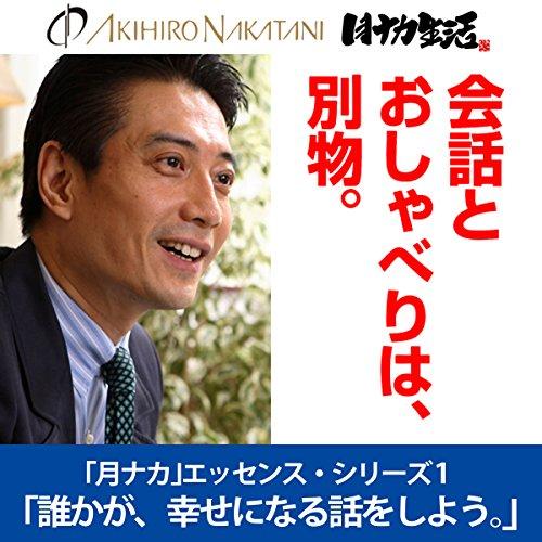 『中谷彰宏「誰かが、幸せになる話をしよう。――相手がつい聞きたくなる魔法」(「月ナカ」エッセンス・シリーズ1)』のカバーアート