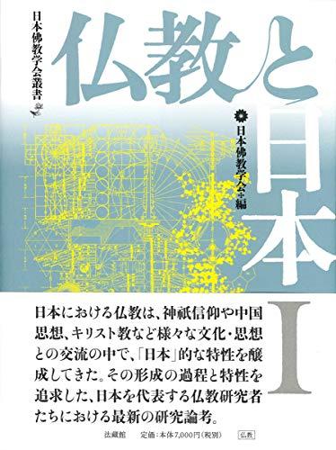 仏教と日本 (日本佛教学会叢書)
