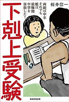 [桜井信一]の下剋上受験 両親は中卒 それでも娘は最難関中学を目指した!