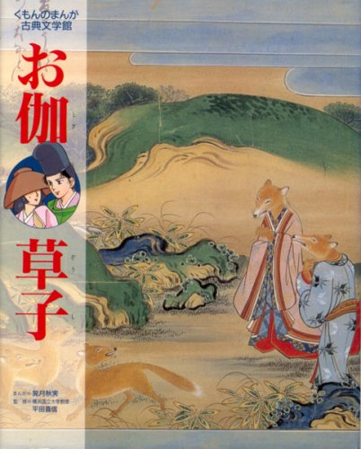 お伽草子 (くもんのまんが古典文学館)