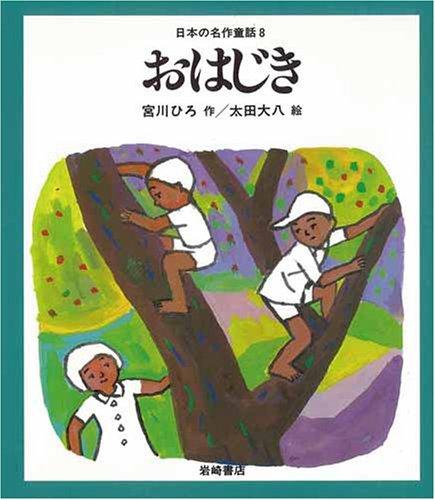 おはじき [教科書にでてくる日本の名作童話(第1期)]
