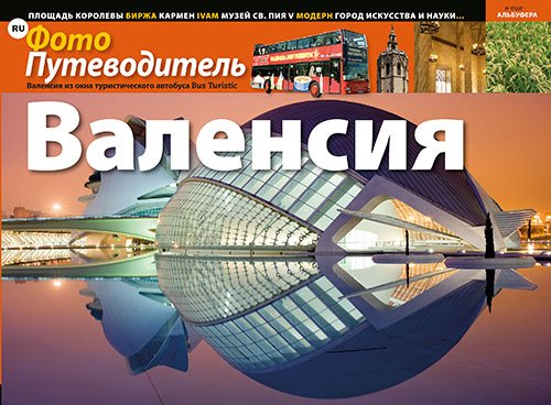 Valencia : Valencia con el bus turístico
