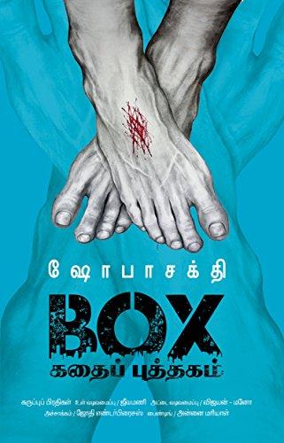 BOX: கதைப் புத்தகம் (Tamil Edition)