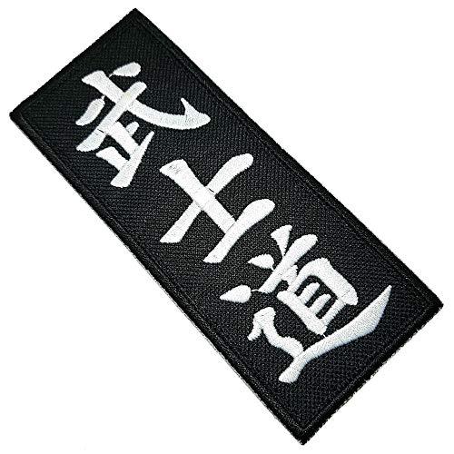 AM0163T 02 BR44 Karate Bushido kanji patch bordado passar a ferro ou costura