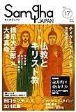 サンガジャパンVol.17(2014Spring)