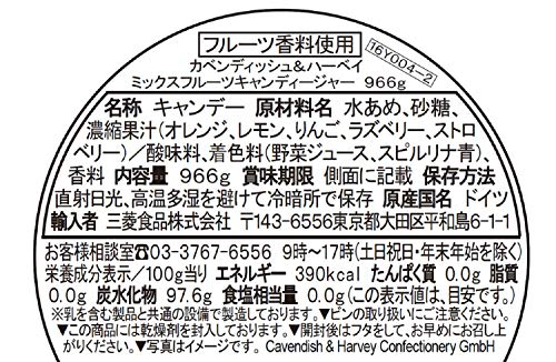 カベンディ ミックスグラスキャンディージャー 966g [6009]