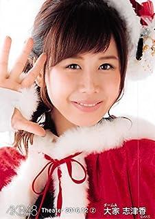 【大家志津香】 公式生写真 AKB48 Theater 2016.December 第2弾 月別12月 共通ポーズ...