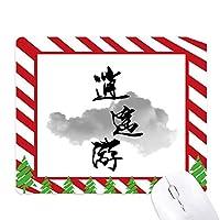 中国語では、あなた自身のようなライブ ゴムクリスマスキャンディマウスパッド
