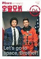 We are 宇宙兄弟 VOL.06 (講談社 MOOK)