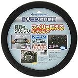 ボンフォーム ハンドルカバー フリーサイズ ブラック 6806-15BK