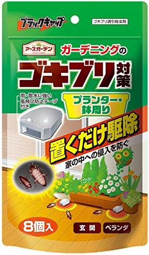 アース製薬 アースガーデン ガーデニングのゴキブリ対策 プランター 鉢周り 8個入