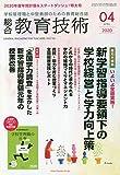 総合教育技術 2020年 04 月号 [雑誌]