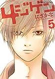 4ジゲン 5 (花とゆめコミックススペシャル)