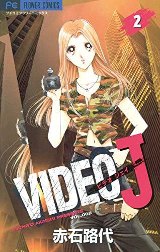 VIDEO J(2) - 赤石路代