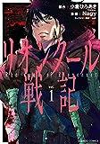 リオンクール戦記 (1) (バンブー・コミックス)
