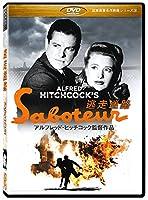 逃走迷路(Saboteur) [DVD]劇場版(4:3)【超高画質名作映画シリーズ14】
