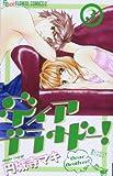 ディア ブラザー! (3) (フラワーコミックスアルファ)