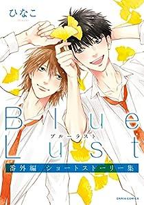 Blue Lust 4巻 表紙画像
