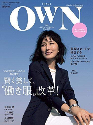OWN (オウン) 2018 SPRING&SUMMER  [雑誌]