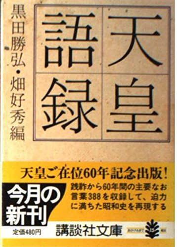 天皇語録 (講談社文庫)の詳細を見る