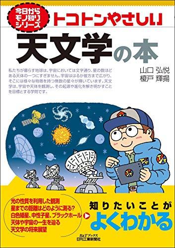 今日からモノ知りシリーズ トコトンやさしい天文学の本 (B&Tブックス 今日からモノ知りシリーズ)
